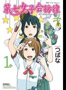 【全1-10セット】第七女子会彷徨(RYU COMICS)
