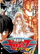 【全1-12セット】冥王計画ゼオライマーΩ(RYU COMICS)