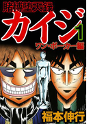 【全1-4セット】賭博堕天録カイジ ワン・ポーカー編(highstone comic)