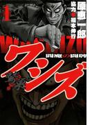 【1-5セット】ワシズ 閻魔の闘牌(highstone comic)