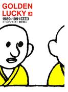 【全1-3セット】GOLDEN LUCKY 完全版