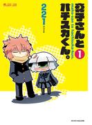 【全1-5セット】真子さんとハチスカくん。(マイクロマガジン☆コミックス)