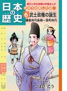 【6-10セット】日本の歴史 きのうのあしたは……(朝小の学習まんが)