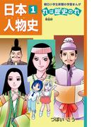 【1-5セット】日本人物史れは歴史のれ(朝小の学習まんが)