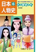【6-10セット】日本人物史れは歴史のれ(朝小の学習まんが)