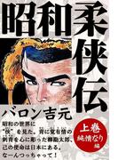 【全1-3セット】昭和柔侠伝