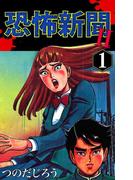 【全1-6セット】恐怖新聞II