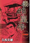 【全1-4セット】秦始皇帝
