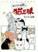 【全1-4セット】セツコ・山田の猫三昧