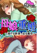 【6-10セット】母娘重婚 ~逃げる新妻、迫る義母~(悶々堂)