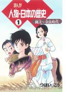 【全1-8セット】まんが人物・日本の歴史