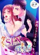 【全1-3セット】今すぐSEXを覚えろ-調教ときどき優しいキス(ラブきゅんコミック)