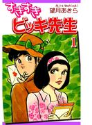 【1-5セット】すきすきビッキ先生