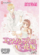 【全1-7セット】エクソシストの花嫁(夢幻燈コミックス)