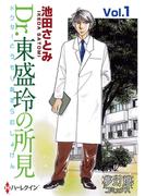 【全1-4セット】Dr.東盛玲の所見(夢幻燈コミックス)