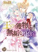【全1-10セット】王の獲物は無垢な花嫁【BSF用】(乙女ドルチェ・コミックス)