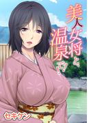 【全1-3セット】美人女将と、温泉で!!