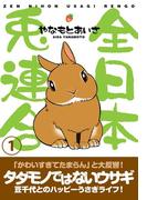 【全1-2セット】全日本兎連合(スマートブックス)