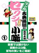 【全1-2セット】マンガ 古典落語のセクシー小噺(スマートブックス)