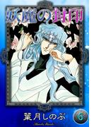 【6-10セット】妖魔の封印