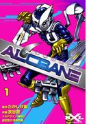 【全1-2セット】ALCBANE【アルクベイン】(ヒーロークロスライン)