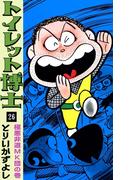 【26-30セット】トイレット博士