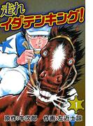 【全1-2セット】走れイダテンキング!