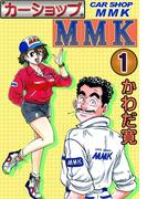 【全1-2セット】カーショップMMK
