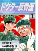 【1-5セット】ドクター反骨医