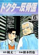 【6-10セット】ドクター反骨医