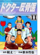 【11-15セット】ドクター反骨医
