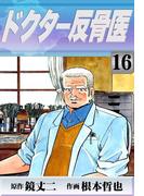 【16-20セット】ドクター反骨医