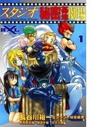 【全1-2セット】スタジオ秘密基地劇場(ヒーロークロスライン)