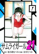 【全1-3セット】サムライガール21(KATANAコミックス)