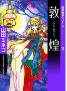 【11-15セット】最終戦争シリーズ
