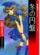 【全1-16セット】最終戦争シリーズ