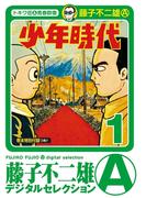 【全1-5セット】少年時代(藤子不二雄(A)デジタルセレクション)