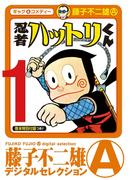 【全1-4セット】忍者ハットリくん(藤子不二雄(A)デジタルセレクション)