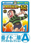 【1-5セット】プロゴルファー猿(藤子不二雄(A)デジタルセレクション)