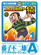 【全1-22セット】プロゴルファー猿(藤子不二雄(A)デジタルセレクション)