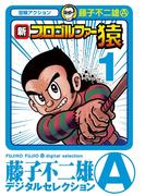 【全1-9セット】新プロゴルファー猿(藤子不二雄(A)デジタルセレクション)