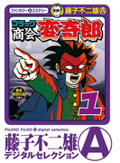 【全1-6セット】ブラック商会 変奇郎(藤子不二雄(A)デジタルセレクション)
