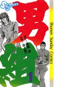 【全1-25セット】男組(少年サンデーコミックス)