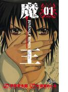 【全1-10セット】魔王 ジュブナイルリミックス(少年サンデーコミックス)