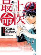 【1-5セット】最上の命医(少年サンデーコミックス)