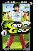 【全1-27セット】KING GOLF(少年サンデーコミックス)