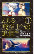 【全1-4セット】とある飛空士への追憶(ゲッサン少年サンデーコミックス)