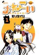 【1-5セット】まねこい(ゲッサン少年サンデーコミックス)