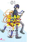 【1-5セット】ハレルヤオーバードライブ!(ゲッサン少年サンデーコミックス)