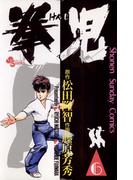 【6-10セット】拳児(少年サンデーコミックス)